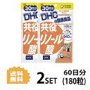 【送料無料】【2パック】 DHC 共役(きょうやく)リノール酸 30日分×2パック (180粒) ディーエイチシー