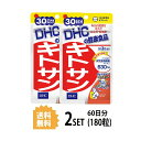 【送料無料】【2パック】 DHC キトサン 30日分×2パック (180粒) ディーエイチシー サプリメント 高麗人参 キトサン 健康食品 粒タイプ