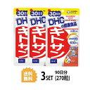 【送料無料】【3パック】 DHC キトサン 30日分×3パック (270粒) ディーエイチシー サプリメント 高麗人参 キトサン 健康食品 粒タイプ