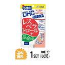 【送料無料】 DHC レスベラトロール+長命草 30日分 (...