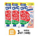【送料無料】【3パック】 DHC レスベラトロール+長命草 ...