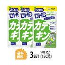 【送料無料】【3パック】 DHC カテキン 30日分×3パッ...