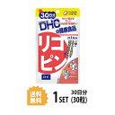 【送料無料】 DHC リコピン 30日分 (30粒) ディー...