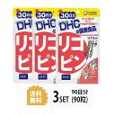 【送料無料】【3パック】 DHC リコピン 30日分×3パッ...