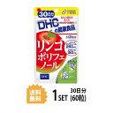 【送料無料】 DHC リンゴポリフェノール 30日分 (60...