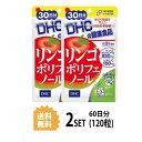 【送料無料】【2パック】 DHC リンゴポリフェノール 30...