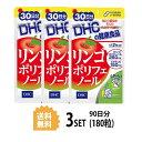 【送料無料】【3パック】 DHC リンゴポリフェノール 30...