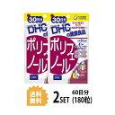 【送料無料】【2パック】 DHC ポリフェノール 30日分×...