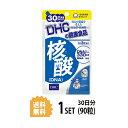 【送料無料】 DHC 核酸(DNA)30日分 (90粒) デ...