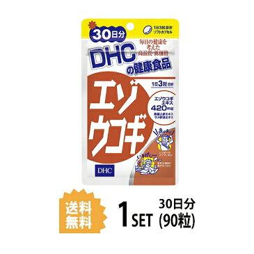 【送料無料】 DHC エゾウコギ 30日分 (90粒) ディーエイチシー