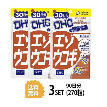 【送料無料】【3パック】 DHC エゾウコギ 30日分×3パック (270粒) ディーエイチシー
