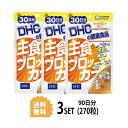 【送料無料】【3パック】 DHC 主食ブロッカー 30日分×3パック (270粒) ディーエイチシー サプリメント 白インゲン豆 サラシア 健康食品 粒タイプ