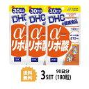 【送料無料】【3パック】 DHC α(アルファ)-リポ酸 30日分 ×3パック(180粒) ディーエイチシー
