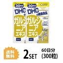 【送料無料】【2パック】 DHC ガルシニアエキス 30日分×2パック (300粒) ディーエイ……