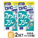【送料無料】【2パック】 DHC フォースコリー 30日分×...