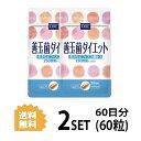 【送料無料】【2パック】 DHC 善玉菌ダイエット 30日分×2パック (60粒) ディーエイチシー サプリメント ビフィズス菌 ラクチュロース 健康食品 粒タイプ