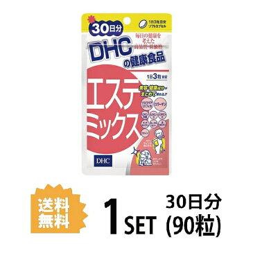 【送料無料】 DHC エステミックス 30日分 (90粒) ディーエイチシー