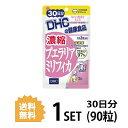 【送料無料】 DHC 濃縮プエラリアミリフィカ 30日分 (90粒) ディーエイチシー
