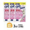 【送料無料】【3パック】 DHC 濃縮プエラリアミリフィカ 30日分×3パック (270粒) ディーエイチシー