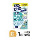 【送料無料】 DHC II型コラーゲン+プロテオグリカン 30日分 (90粒)