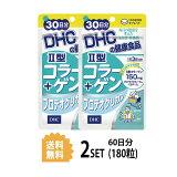 【送料無料】【2パック】 DHC II型コラーゲン+プロテオグリカン 30日分×2パック (180粒) ディーエイチシー サプリメント コラーゲン ヒアルロン酸 グルコサミン 健康食品 粒タイプ