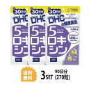 【送料無料】【3パック】 DHC 5(ファイブ)-ロキシン ...