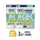 【送料無料】【2パック】 DHC らくらく 30日分×2パック (360粒) ディーエイチシー サプリメント コンドロイチン ヒドロキシチロソール グルコサミン 健康食品 粒タイプ 1
