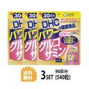 【送料無料】【3パック】 DHC パワーグルコサミン 30日...