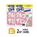 【送料無料】【2パック】 DHC グルコサミン 30日分×2...