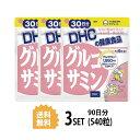 【送料無料】【3パック】 DHC グルコサミン 30日分×3...