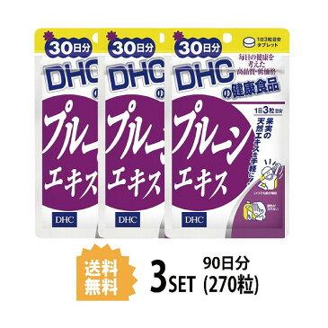 【送料無料】【3パック】 DHC プルーンエキス 30日分×3パック (270粒) ディーエイチシー