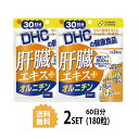 【送料無料】【2パック】 DHC 肝臓エキス+オルニチン 30日分×2パック (180粒) ディーエイチシー サプリメント 肝臓エキス オルニチン 亜鉛 健康食品 粒タイプ