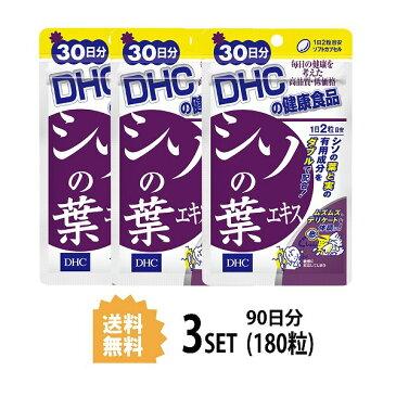 【送料無料】【3パック】 シソの葉エキス 30日分×3パック (180粒) ディーエイチシー