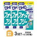 【送料無料】 【3パック】 DHC フォースコリー 30日分×3パック (360粒) ディーエイチシ...