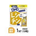 【送料無料】 DHC レシチン 30日分 (120粒) ディーエイチシー サプリメント レシチ……