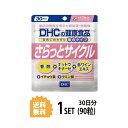 【送料無料】 DHC さらっとサイクル 30日分 (90粒) ディーエイチシー サプリメント 香酢 ナットウキナーゼ イチョウ葉 健康食品 粒タイプ