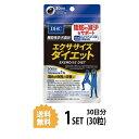DHC  エクササイズダイエット 30日分 (30粒) ディーエイチシー