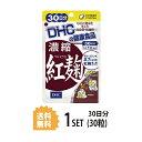 【送料無料】 DHC 濃縮紅麹(べにこうじ) 30日分 (30粒) ディーエイチシー サプリメント モナコリンK サプリ 紅麹エキス