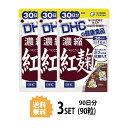 【送料無料】【3パック】 DHC 濃縮紅麹(べにこうじ) 30日分×3パック (90粒) ディーエイチシー