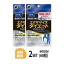 DHC  エクササイズダイエット 30日分×2パック (60粒)