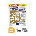 【送料無料】 DHC 濃縮ウコン 徳用90日分 (180粒) ディーエイチシー