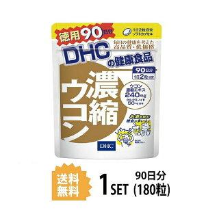 DHC濃縮ウコン