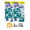 【送料無料】【2パック】 DHC フコイダン 30日分×2パック (120粒) ディーエイチシー サプリメント フコイダン 海藻 メカブ 健康食品 粒タイプ