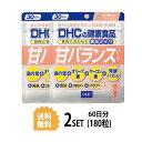 【送料無料】【2パック】 DHC 甘バランス 30日分×2パ...