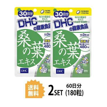 【送料無料】【2パック】 DHC 桑の葉エキス 30日分×2パック (180粒) ディーエイチシー