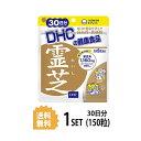 【送料無料】 DHC 霊芝(れいし) 30日分 (150粒)...