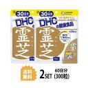 【送料無料】【2パック】 DHC 霊芝(れいし) 30日分×...