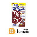【送料無料】 DHC アガリクス 30日分 (120粒) デ...
