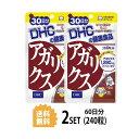 【送料無料】【2パック】 DHC アガリクス 30日分×2パ...