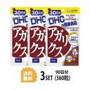 【送料無料】【3パック】 DHC アガリクス 30日分×3パ...
